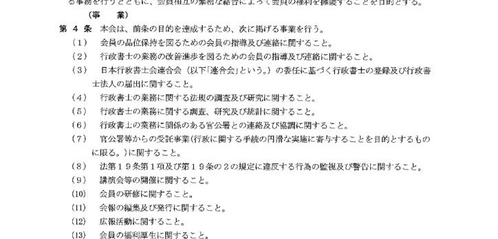 神奈川県行政書士会会則のサムネイル