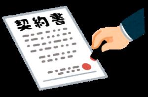 契約書の作成に関すること 大切なお客さまとの、様々な契約時におけるトラブルを避けるために。